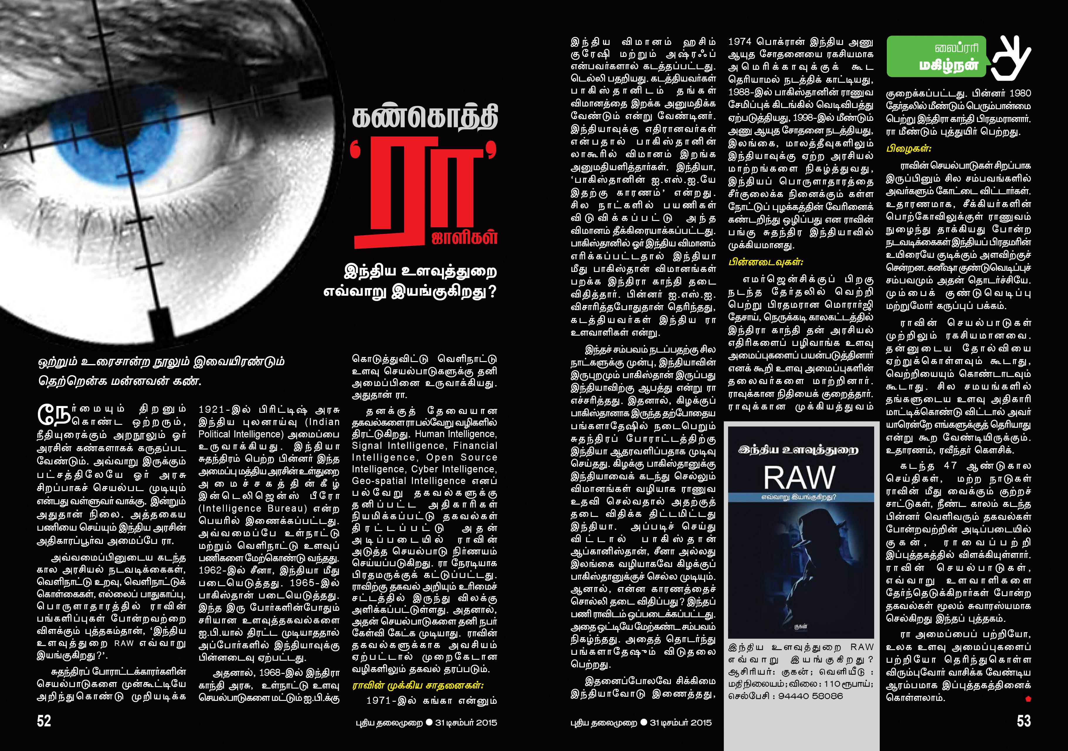 Raa book review